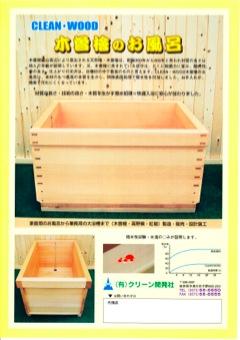 木曾桧風呂カタログ