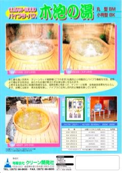 木泡の湯バイブラバスカタログ
